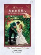 初恋を夢見て(ハーレクイン・ヒストリカル)