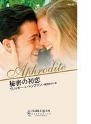 秘密の初恋(ハーレクイン・アフロディーテ)