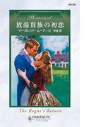 放蕩貴族の初恋(ハーレクイン・ヒストリカル)