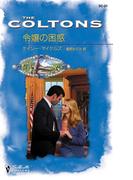 令嬢の困惑(シルエット・コルトンズ)