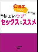 """愛される女の新基準""""ちょいウブ""""セックスのススメ(ヒメゴト倶楽部)"""