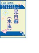 足白癬(水虫)編~女の子のカラダなんでも相談BOOK(ヒメゴト倶楽部)