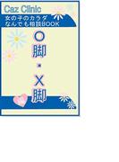 O脚・X脚編~女の子のカラダなんでも相談BOOK(ヒメゴト倶楽部)