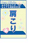肩こり編~女の子のカラダなんでも相談BOOK(ヒメゴト倶楽部)