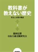 教科書が教えない歴史3 勇気と友情の物語(扶桑社BOOKS)