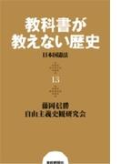 教科書が教えない歴史13 日本国憲法(扶桑社BOOKS)