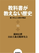 教科書が教えない歴史15 続・勇気と友情の物語(扶桑社BOOKS)