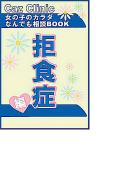 拒食症編~女の子のカラダなんでも相談BOOK(ヒメゴト倶楽部)