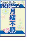 月経不順編~女の子のカラダなんでも相談BOOK(ヒメゴト倶楽部)