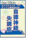 自律神経失調症編~女の子のカラダなんでも相談BOOK(ヒメゴト倶楽部)