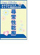 尋常性乾癖編~女の子のカラダなんでも相談BOOK(ヒメゴト倶楽部)