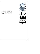 ドリルで学ぶ恋愛心理学(扶桑社BOOKS)