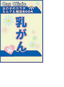 乳がん編~女の子のカラダなんでも相談BOOK(ヒメゴト倶楽部)