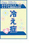 冷え性編~女の子のカラダなんでも相談BOOK(ヒメゴト倶楽部)