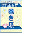 巻き爪編~女の子のカラダなんでも相談BOOK(ヒメゴト倶楽部)