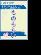 ものもらい編~女の子のカラダなんでも相談BOOK(ヒメゴト倶楽部)