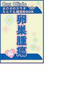 卵巣腫瘍編~女の子のカラダなんでも相談BOOK(ヒメゴト倶楽部)