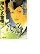 翔んでる警視(3)(双葉文庫)