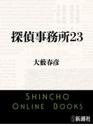 探偵事務所23(新潮文庫)(新潮文庫)