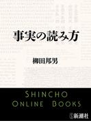 事実の読み方(新潮文庫)(新潮文庫)