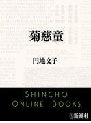 菊慈童(新潮文庫)(新潮文庫)