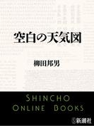 空白の天気図(新潮文庫)(新潮文庫)