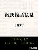 源氏物語私見(新潮文庫)(新潮文庫)
