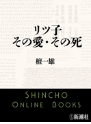 リツ子 その愛・その死(新潮文庫)(新潮文庫)