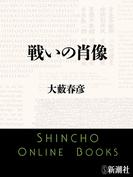 戦いの肖像(新潮文庫)(新潮文庫)
