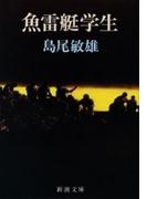 魚雷艇学生(新潮文庫)(新潮文庫)