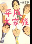 平成大家族(集英社文庫)