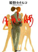 A.B.O.AB(集英社文庫)