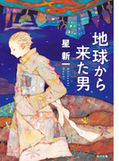 地球から来た男(角川文庫)