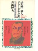 活版印刷人ドラードの生涯 リスボン→長崎 天正遣欧使節の活版印刷
