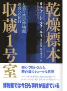 乾燥標本収蔵1号室(翻訳書)