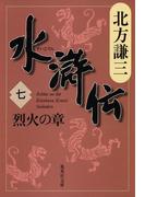 水滸伝 七 烈火の章(集英社文庫)