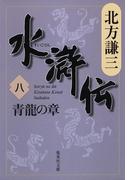 水滸伝 八 青龍の章(集英社文庫)