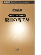 幕末バトル・ロワイヤル 慶喜の捨て身(新潮新書)