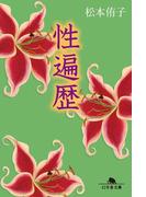 性遍歴(幻冬舎文庫)