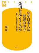 なぜ日本人は世界の中で死刑を是とするのか(幻冬舎新書)