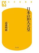 日本の10大天皇(幻冬舎新書)