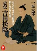 史伝 吉田松陰(学研M文庫)