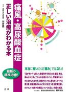 痛風・高尿酸血症 正しい治療がわかる本(正しい治療がわかる本)