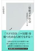 一億総ガキ社会~「成熟拒否」という病~(光文社新書)