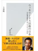 ウィキリークス以後の日本~自由報道協会(仮)とメディア革命~(光文社新書)