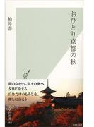 おひとり京都の秋(光文社新書)