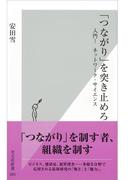 「つながり」を突き止めろ~入門! ネットワーク・サイエンス~(光文社新書)