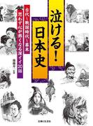 泣ける!日本史