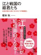 江と戦国の姫君たち(知的発見!BOOKS)