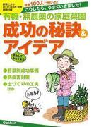野菜だより 2011年9月号別冊付録 有機・無農薬の家庭菜園 成功の秘訣&アイディア